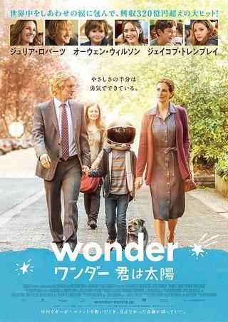 【映画パンフレット】ワンダー 君は太陽