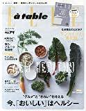 ELLE a table 2015年 05 月号 [雑誌]
