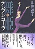 舞姫 1―テレプシコーラ (MFコミックス ダ・ヴィンチシリーズ)