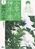 小早川伸木の恋(1) (ビッグコミックス)