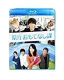 県庁おもてなし課 Blu-ray スタンダード・エディション