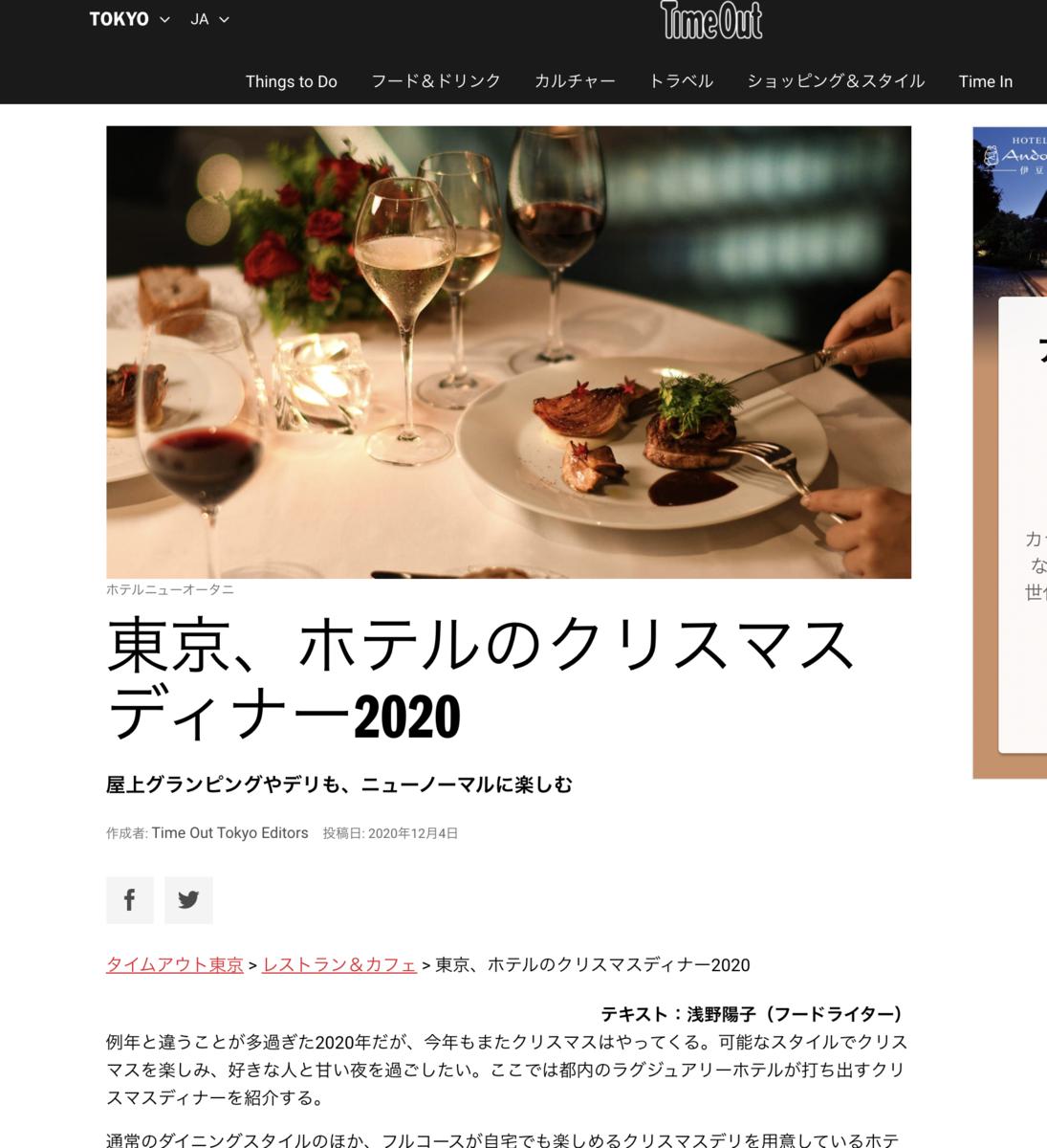タイムアウト東京 ホテルのクリスマスディナー