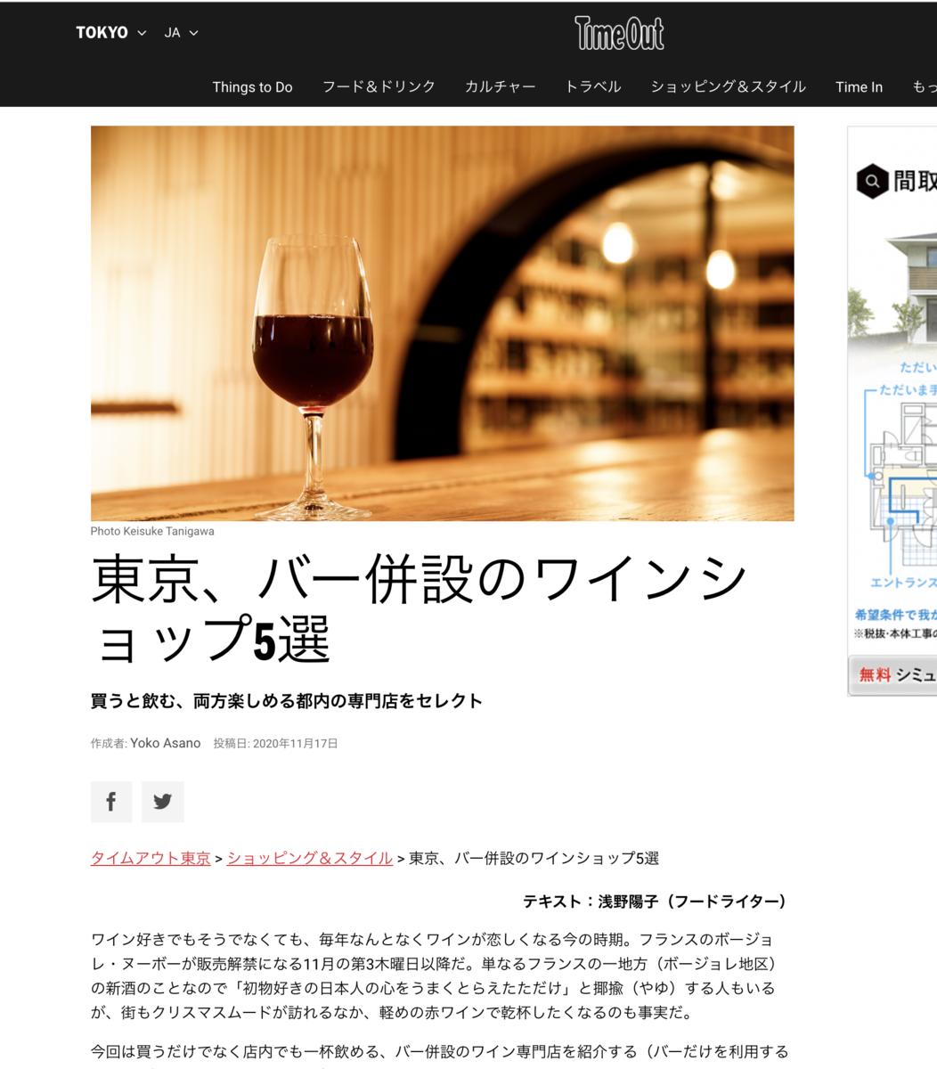 タイムアウト東京 バー併設のワインショップ