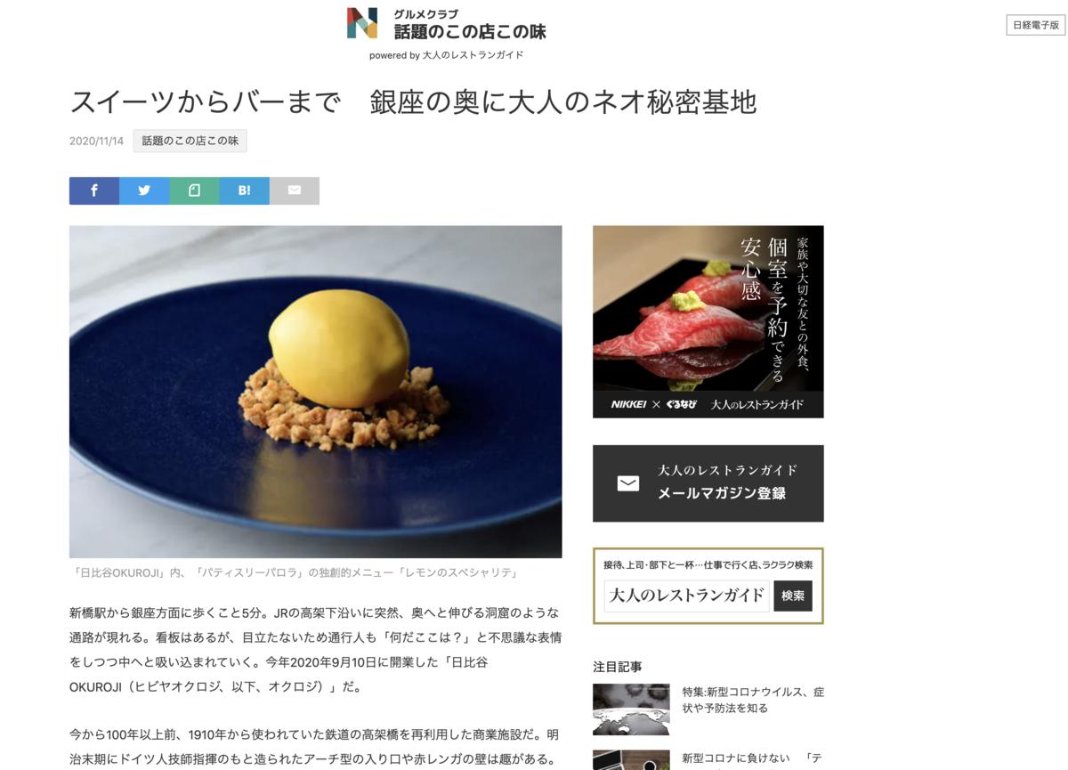 NIKKEI STYLE 話題のこの店この味 日経スタイル 日比谷 OKUROJI オクロジ