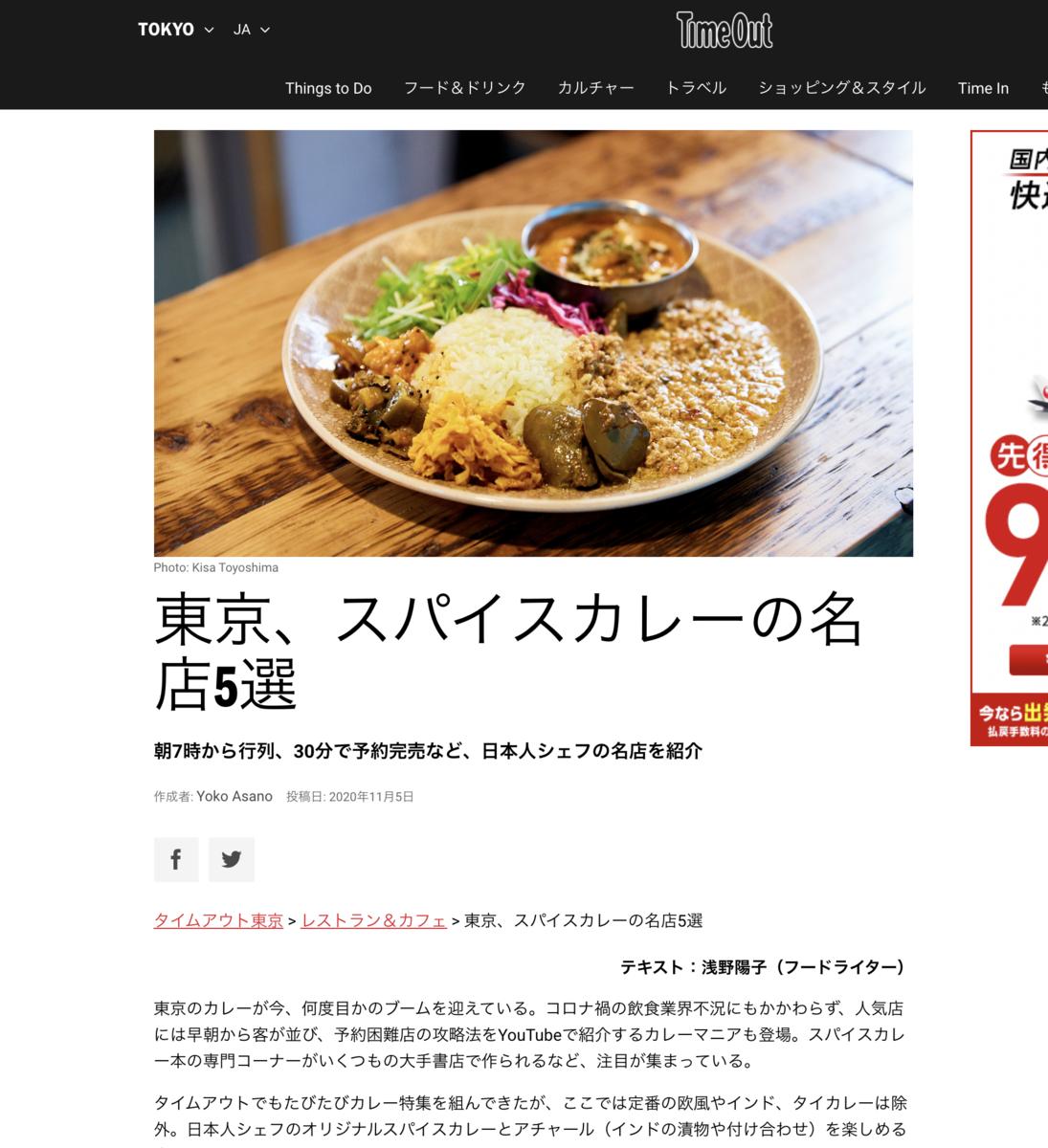 タイムアウト東京 特集 スパイスカレー