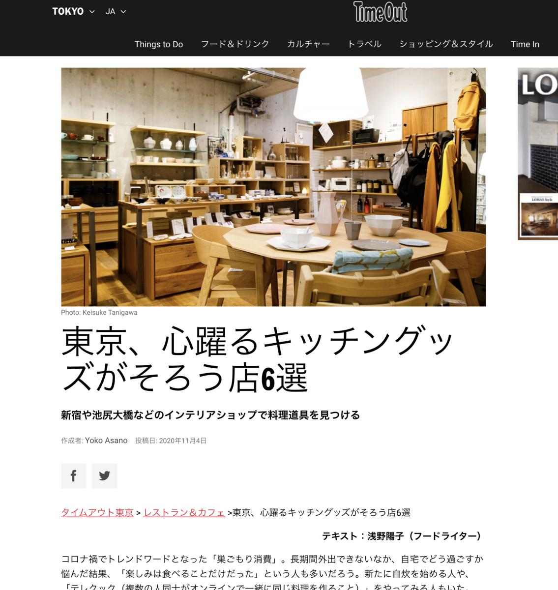 タイムアウト東京 特集 キッチングッズ