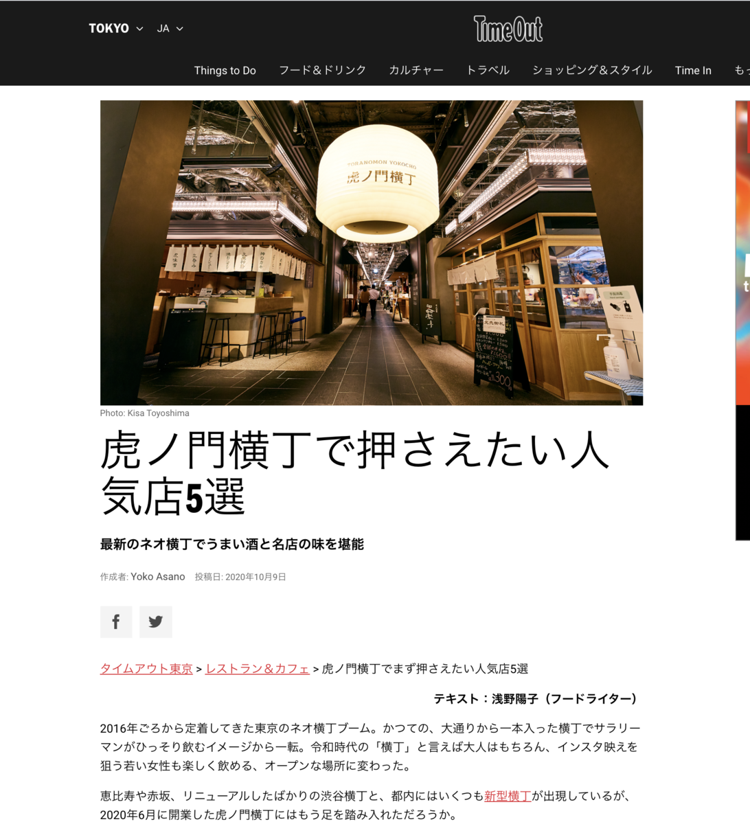 タイムアウト東京 特集 虎ノ門横丁