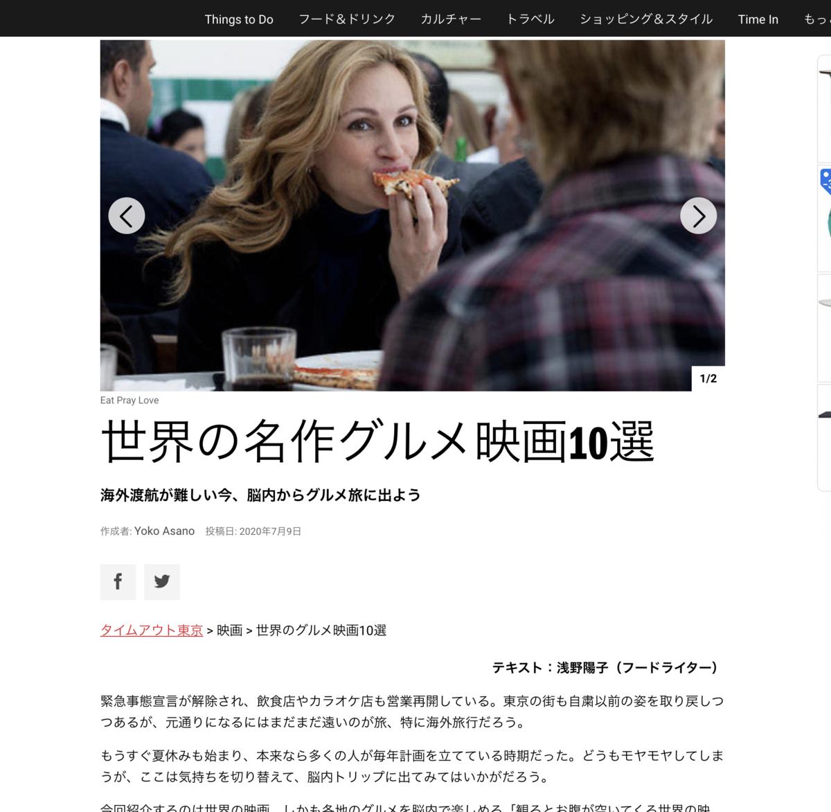 タイムアウト東京 世界のグルメ映画