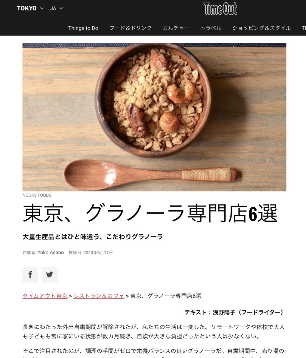 タイムアウト東京 特集 グラノーラ専門店