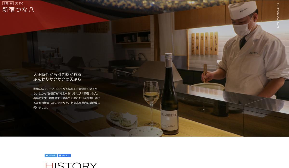だから行きたい!この店の美味しい理由 新宿タカシマヤ レストラン