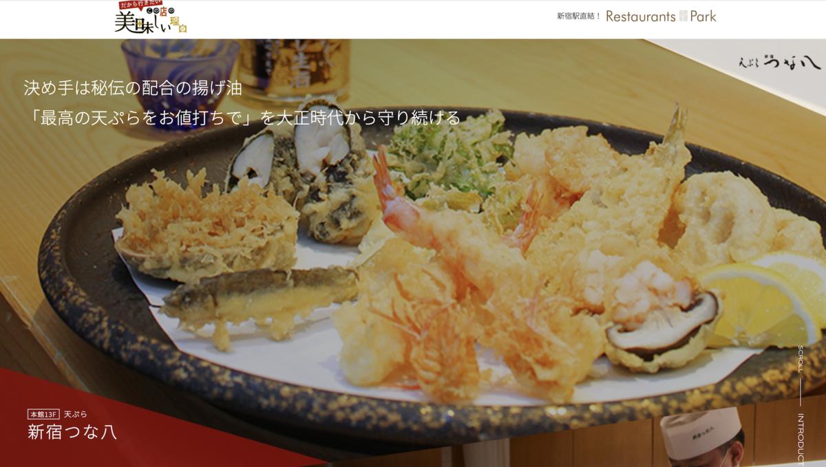 新宿タカシマヤ レストラン だから行きたい!この店の美味しい理由