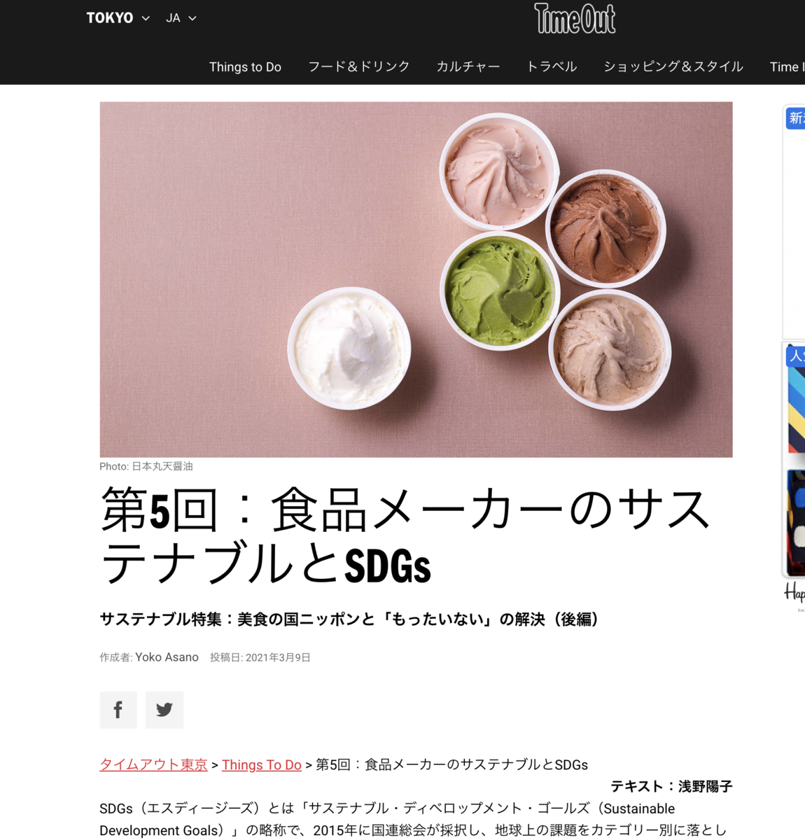 タイムアウト 食品ロス サステナブル 日本丸天醤油