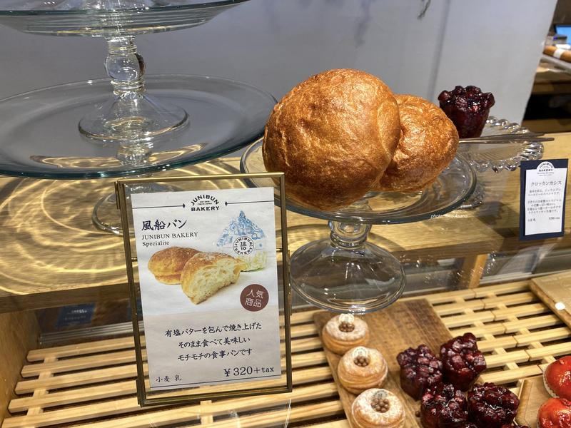 ジュウニブンベーカリー 風船パン