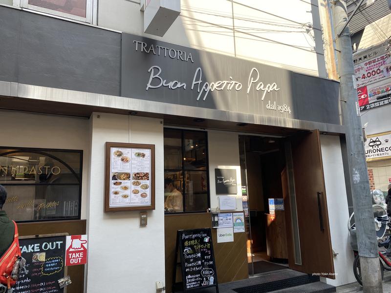 ボナペティートパパ 中野店