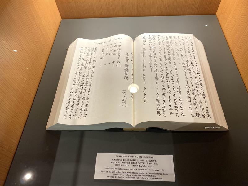 帝国ホテル 渋沢栄一企画展示