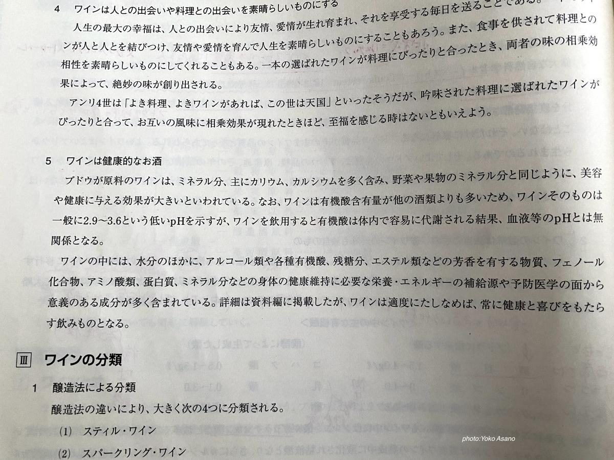 画像 日本ソムリエ協会2019年版の教本