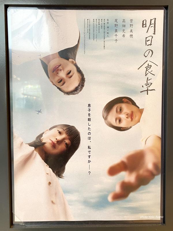 映画明日の食卓のポスターの画像