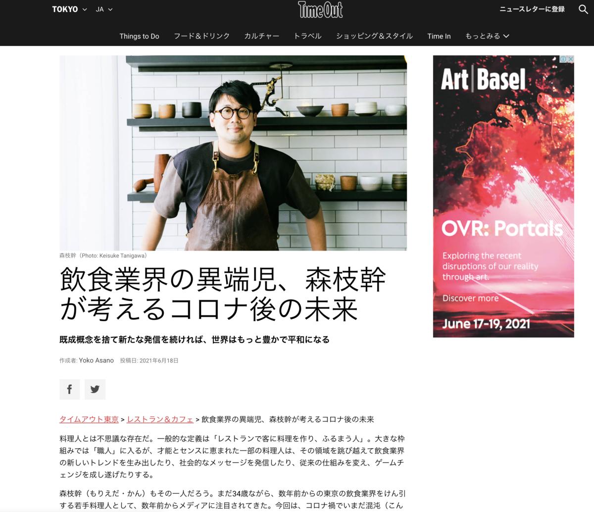 タイムアウト東京 森枝幹シェフインタビュー記事の画像