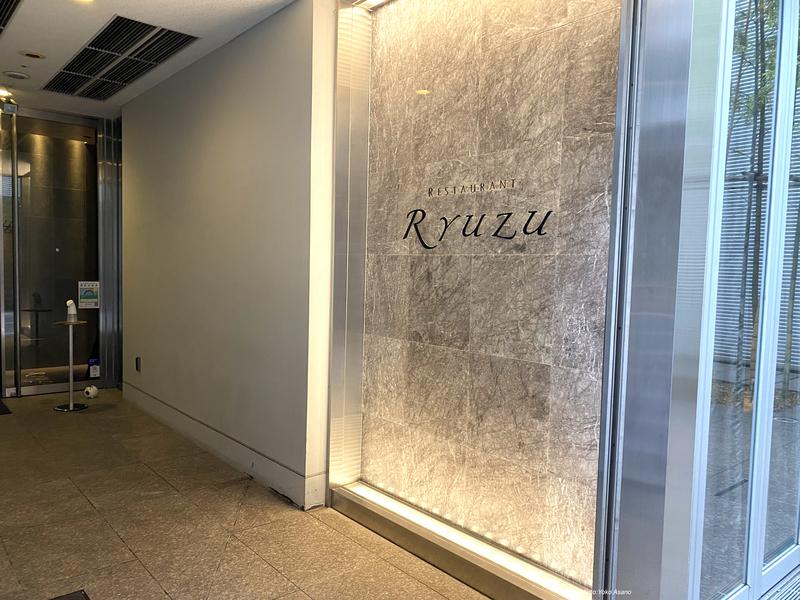 フレンチレストラン リューズの外観の画像