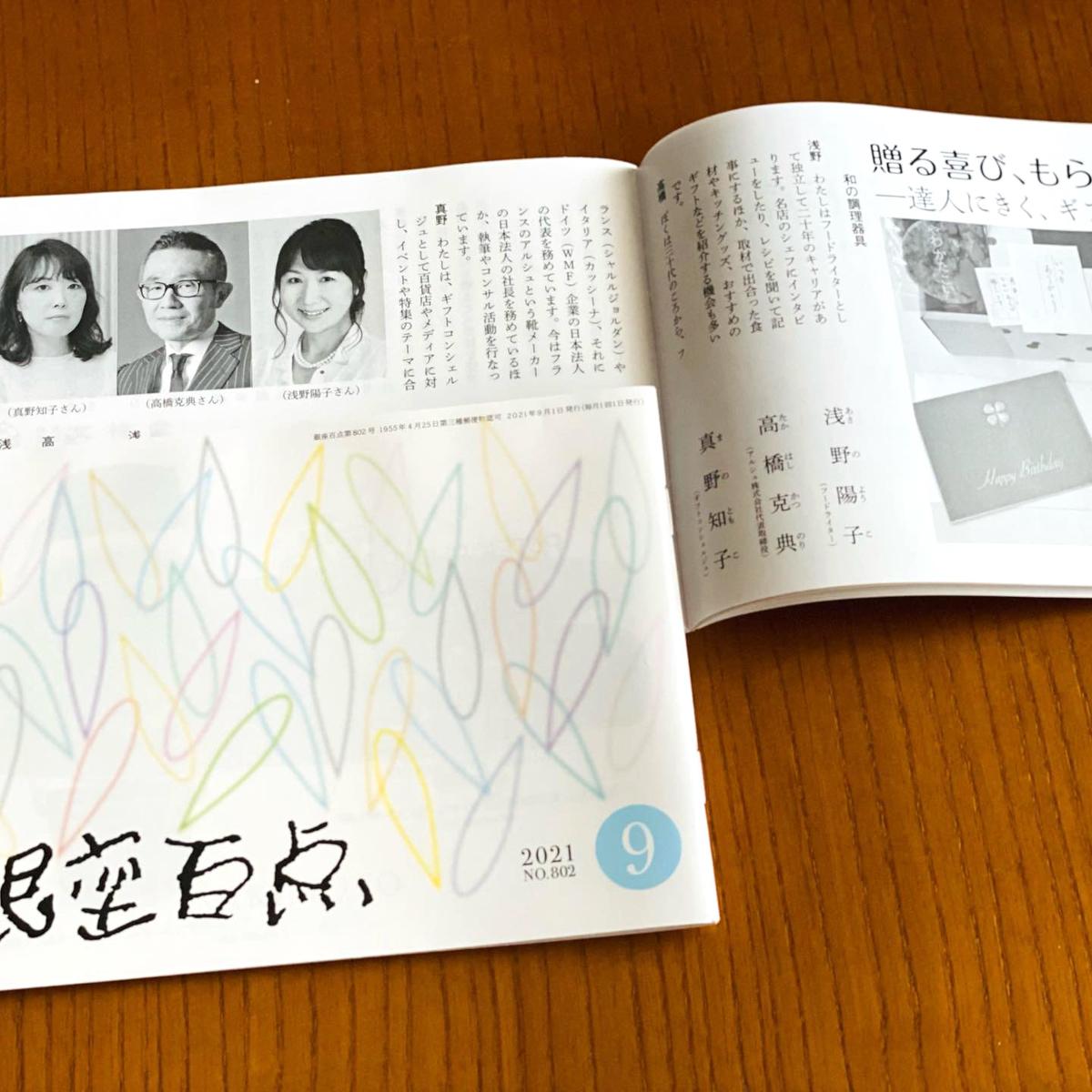 雑誌『銀座百点』の巻頭座談会のページの画像