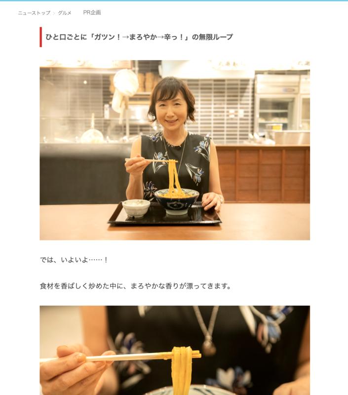 丸亀製麺新商品の記事に出演したときの画像