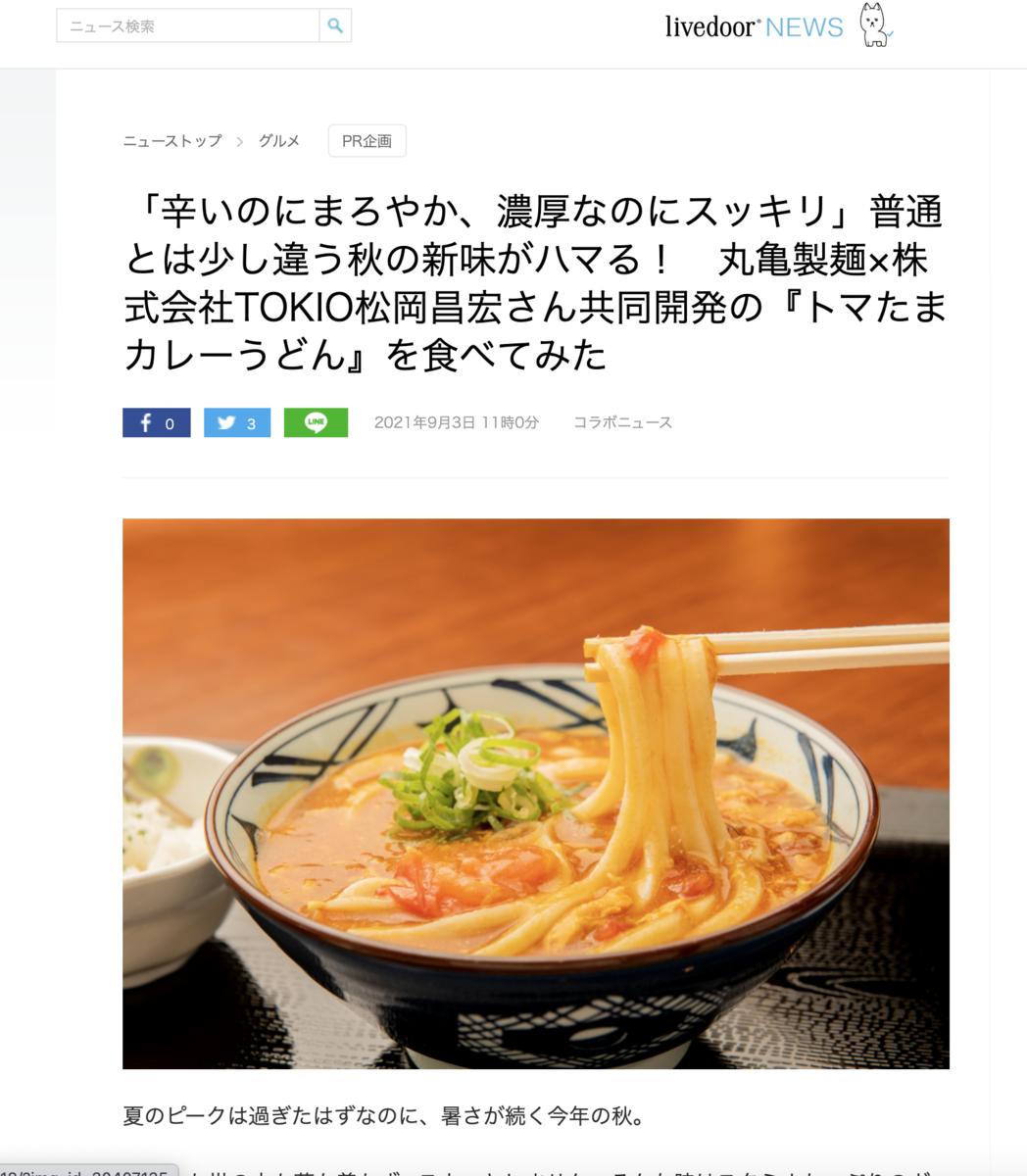 丸亀製麺新商品の記事の画像