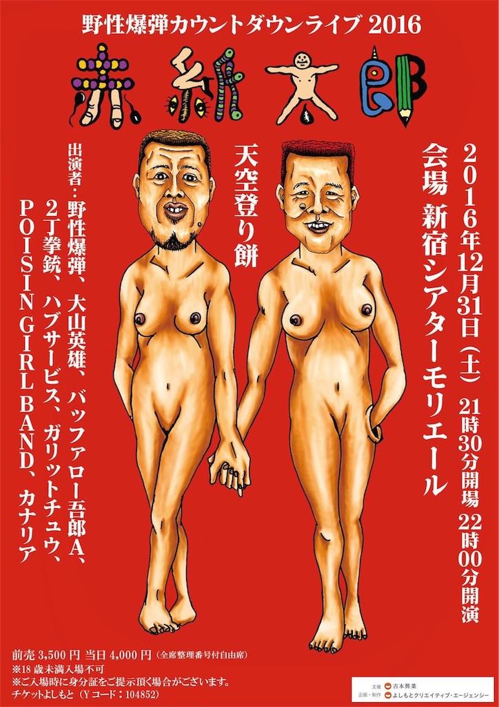 f:id:asano6ji:20170101045052j:image