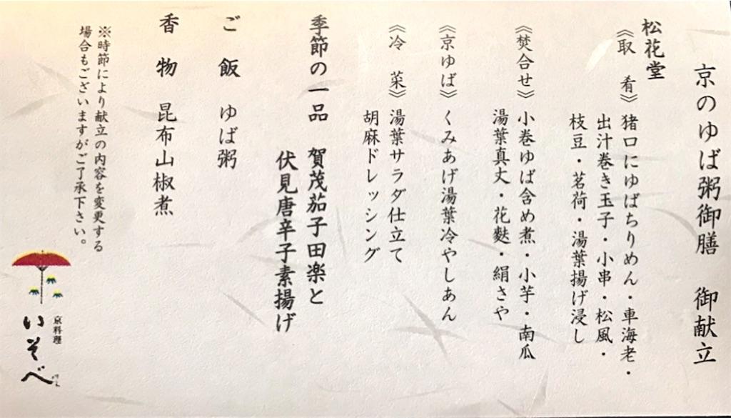 f:id:asanoha-manabiya:20200812002330j:image
