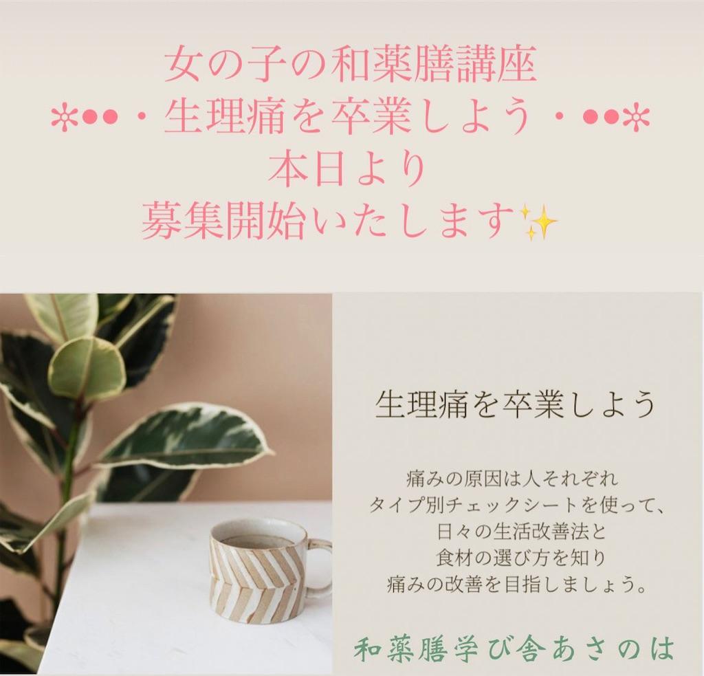 f:id:asanoha-manabiya:20210809203233j:image