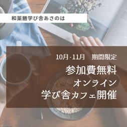 f:id:asanoha-manabiya:20210924193127p:plain