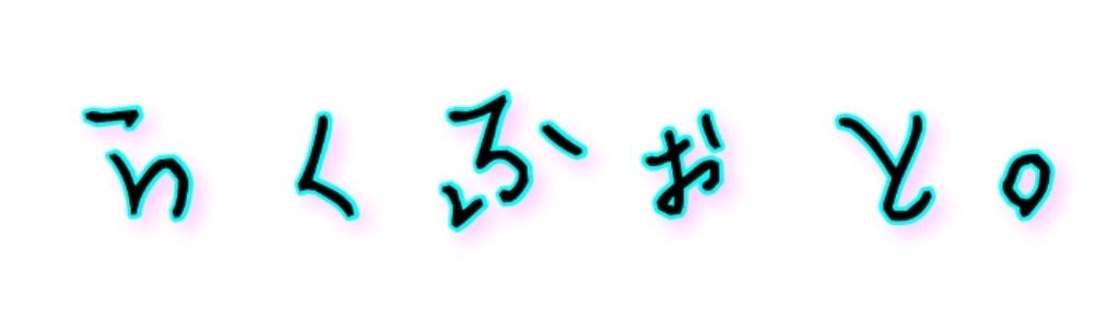 f:id:asanokawa:20180926193232j:plain