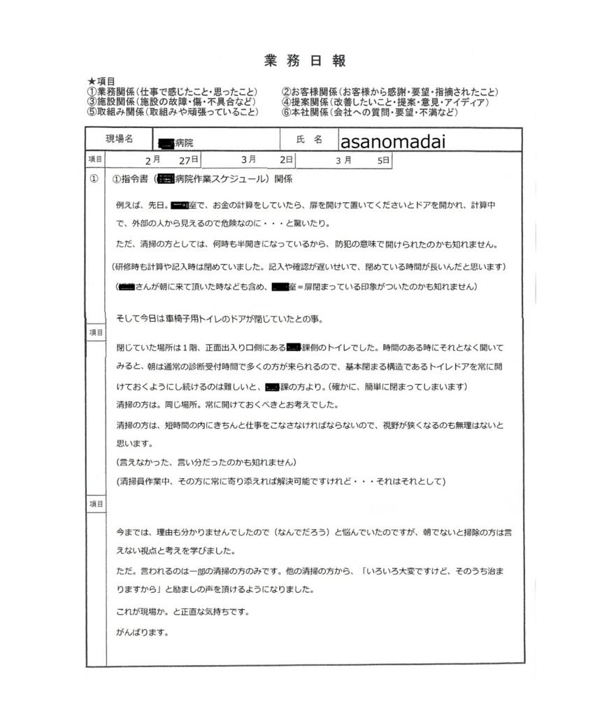 f:id:asanomadai:20170307005223j:plain