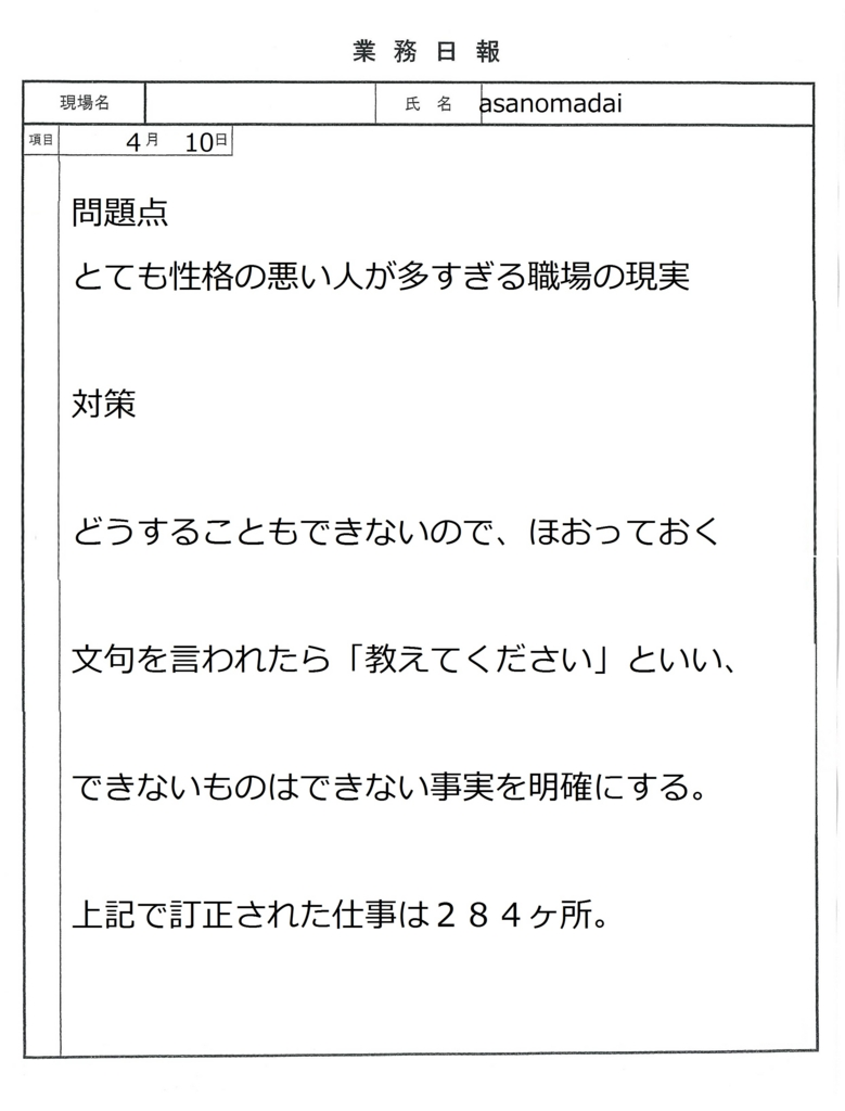 f:id:asanomadai:20170410130831j:plain