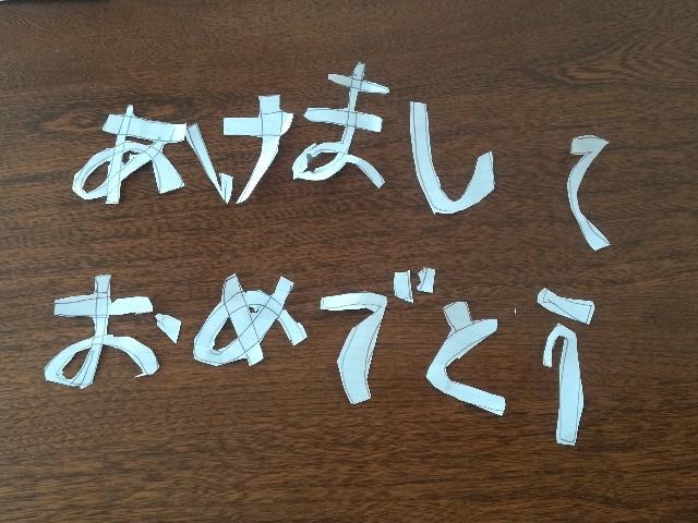 f:id:asanoomusubi:20190101221559j:image