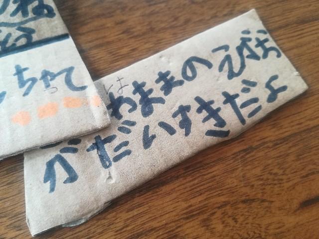 f:id:asanoomusubi:20190303210552j:image
