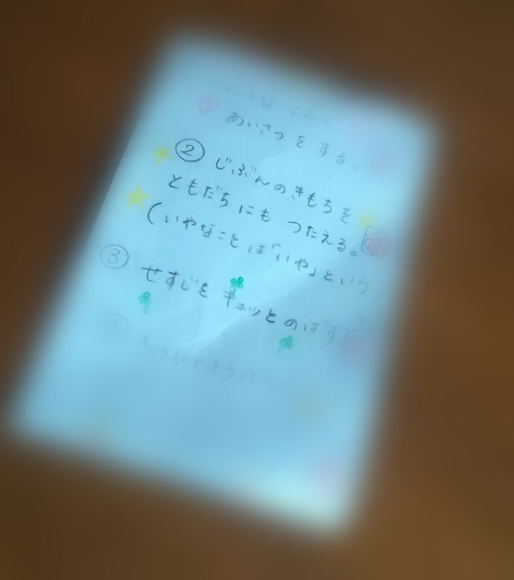 f:id:asanoomusubi:20190615062212j:image