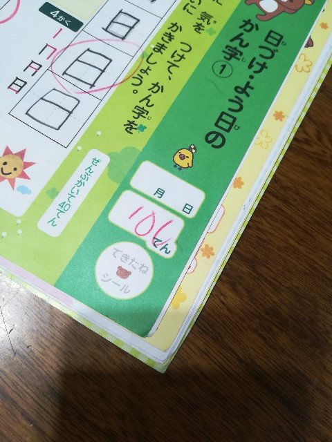 f:id:asanoomusubi:20190727052756j:image