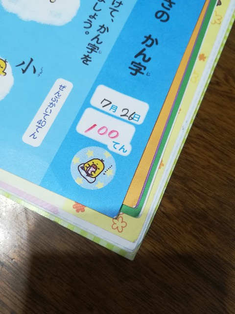 f:id:asanoomusubi:20190727053042j:image