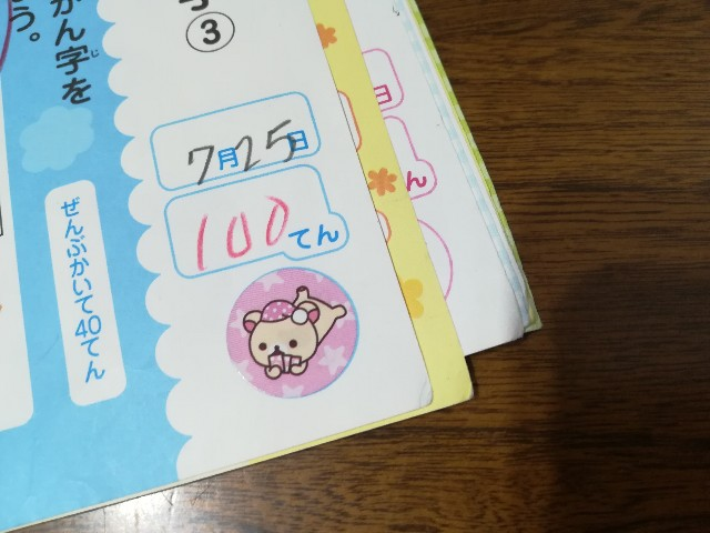 f:id:asanoomusubi:20190727053425j:image