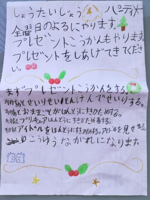 f:id:asanoomusubi:20200702170957j:image