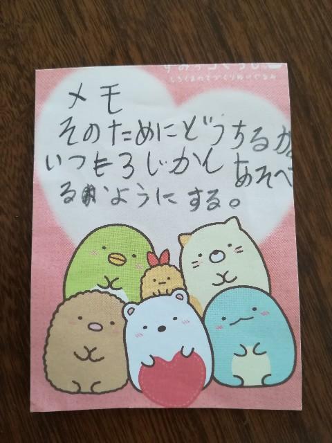 f:id:asanoomusubi:20200812085452j:image