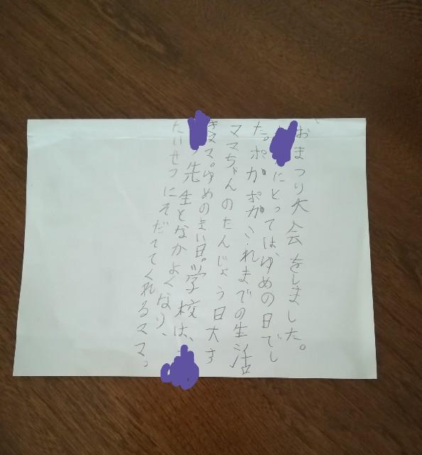 f:id:asanoomusubi:20200906150913j:image