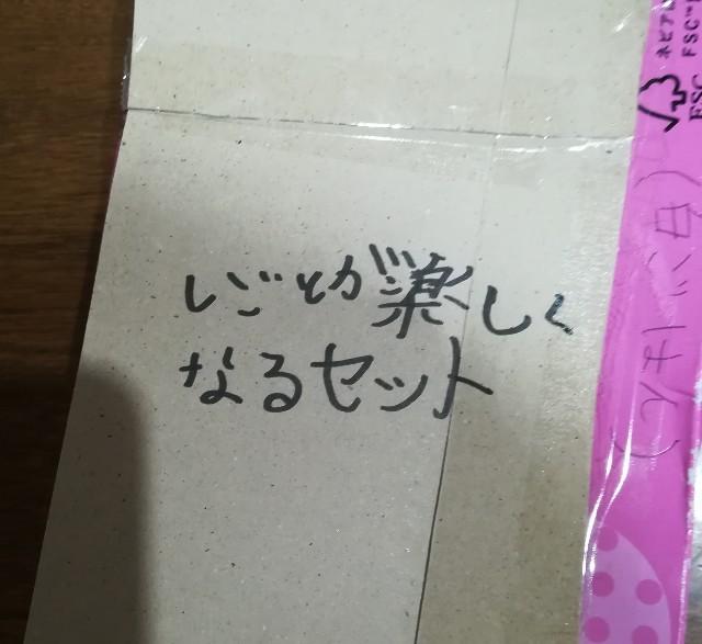 f:id:asanoomusubi:20201224143745j:image