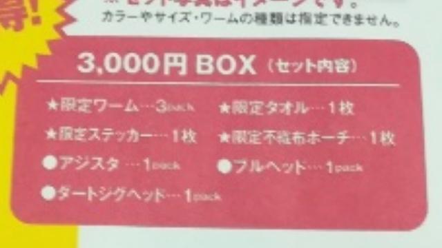 f:id:asanotsurigu:20191122105121j:plain