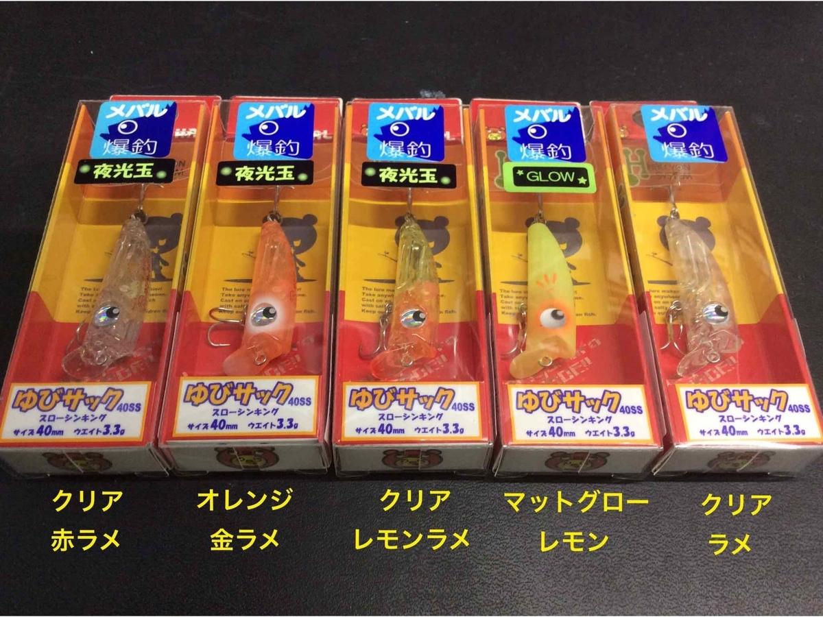 f:id:asanotsurigu:20201223083712j:plain