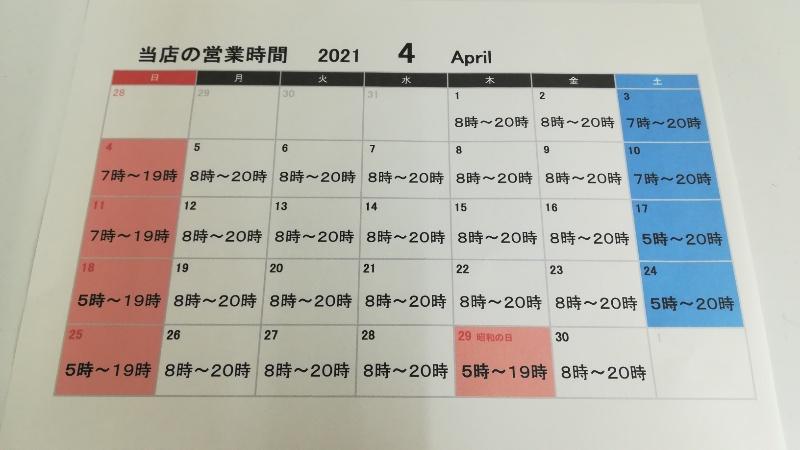 f:id:asanotsurigu:20210330104000j:plain