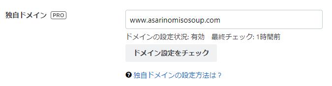 f:id:asarinomisosoup:20200429174636p:plain
