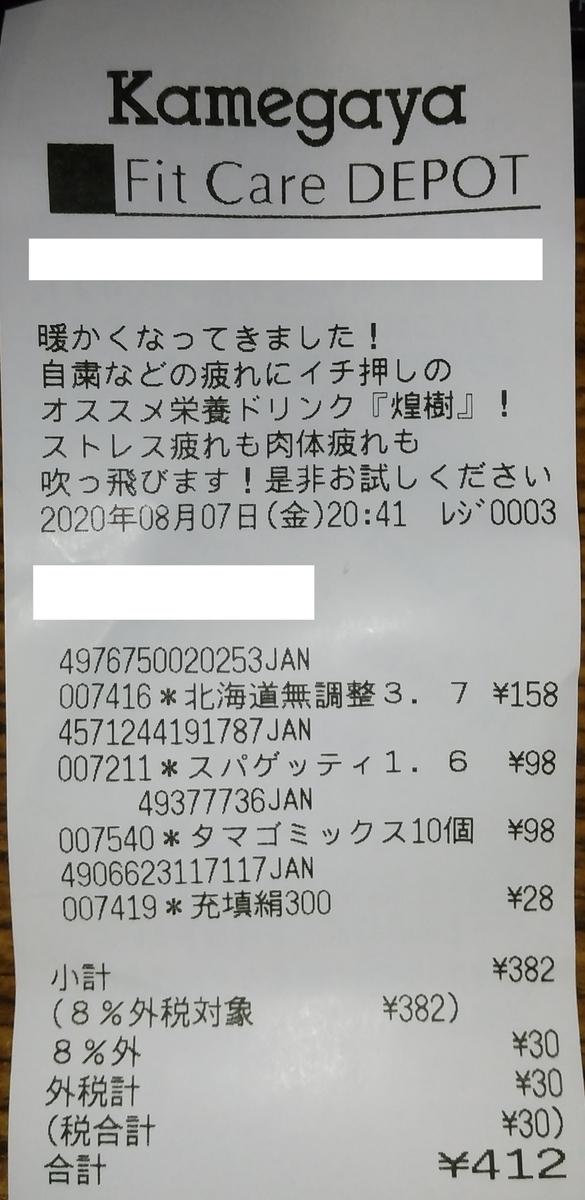 f:id:asarinomisosoup:20200810231319j:plain