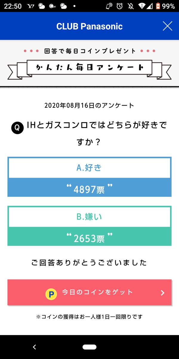 f:id:asarinomisosoup:20200816235356p:plain
