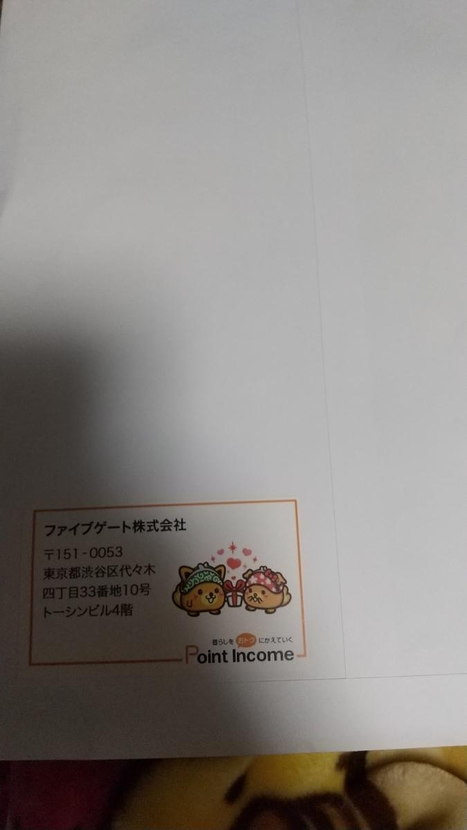 f:id:asarinomisosoup:20210109144404j:plain